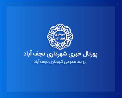 نصب اولین تابلوی جدید برای ورودی نجف آباد